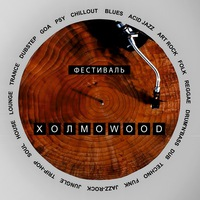 Логотип ХОЛМОWOOD