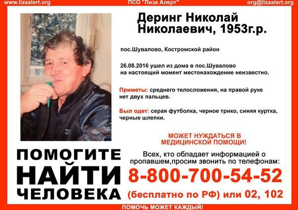 Внимание! #Пропал человек!  #Деринг Николай Николаевич, 63 года, пос.