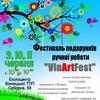 Vin Art Fest 6