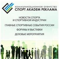 """Логотип Коммуникационное агентство""""СпортАкадемРеклама"""""""