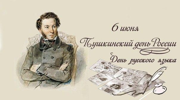 В станице Зеленчукской пройдет мероприятие посвященное сказкам А.С. Пушкина