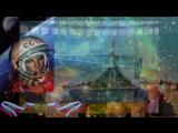 К 55 й годовщине полёта Юрия Гагарина. ВИА Земляне Трава у дома