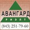 Авангард-Риэлт. Недвижимость. Казань