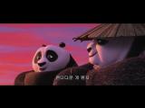 Кунг-фу Панда 3 (2016)[2]