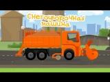 Доктор Машинкова - Что за это за машинка ? - Мультик для детей про автомобили