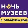 Ночь музеев. Алтайский край