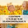 Детский БлагоМаркет 2 сентября в Уфе