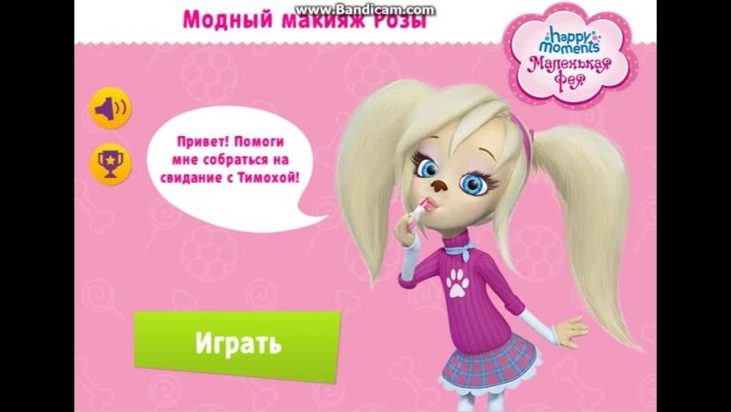 Игры для девочек барбоскины макияж для розы и лизы