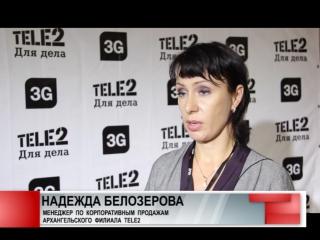 3G от Tele2 запустили в Котласе и Коряжме. Ноябрь. 2015.