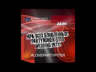 13 февраля - LOVE PARTY PITER - СВАДЬБА ПАТИМЭЙКЕРА