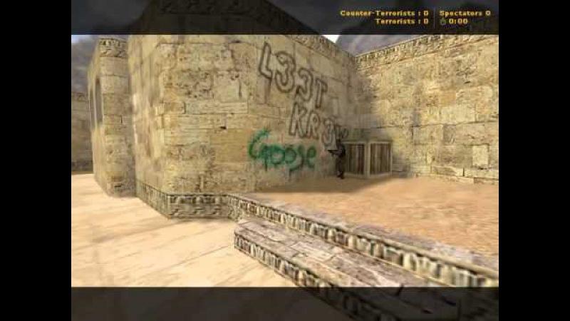 Прострелы на карте de_dust2. Полезно!(Cs 1.6)