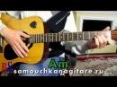 Черный кофе - С ветки падающий лист -Тональность ( Аm ) Как играть на гитаре песню