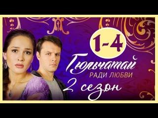 Гюльчатай  Ради Любви 2 сезон 1 - 4 серии мелодрама сериал фильм драма