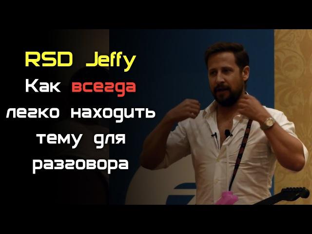 RSD Jeffy - Как всегда легко находить тему для разговора -- переводы Arctic Lair