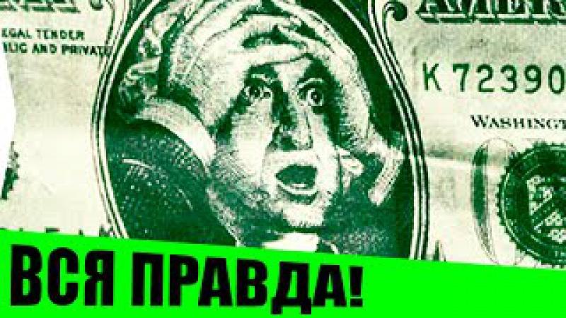 Шокирующая правда о деньгах которую от нас скрывают Факты которые должен знать каждый