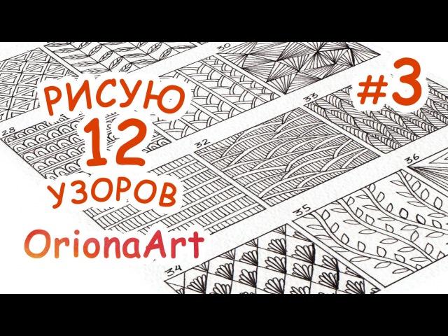 12 УЗОРОВ 3 ♥ Графика Дудлинг Зентангл ♥ OrionaArt Рисуем вместе