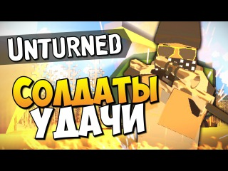 Unturned 3.0 - Солдаты Удачи! 12 (Возвращение!)