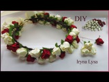 Вночок, шпильки з бутонв трояндВеночек+шпильки из бутонов роз канзаши DIY Kanzashi roses