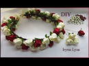 Віночок, шпильки з бутонів троянд/Веночек шпильки из бутонов роз канзаши/ DIY Kanzashi roses