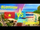Вьетнам или Тайланд Объективный отзыв Vietnam vs Thailand