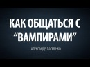 Как общаться с вампирами Александр Палиенко