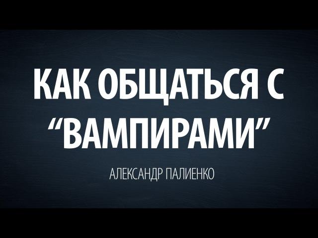 Как общаться с вампирами. Александр Палиенко.