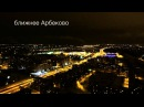 Ночная Пенза   Арбеково с воздуха   Любимый город