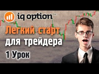 Урок 1. Брокер IQ Option, точные сигналы Option Signal.