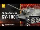 Прокатись на СУ 100 В командирской рубке СУ 100 часть 2 World of Tanks