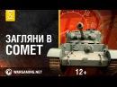 Загляни в реальный танк Комет Часть 1 В командирской рубке