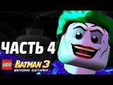 LEGO Batman 3 Beyond Gotham Прохождение - Часть 4 - ЗЛОДЕИ VS. ГЕРОИ