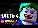 LEGO Batman 3 Beyond Gotham Прохождение Часть 4 ЗЛОДЕИ VS ГЕРОИ