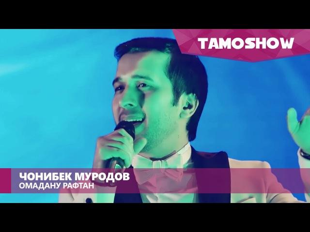 Чонибек Муродов - Омадану рафтан (Консерт