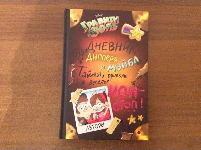 Дневник Диппера и Мейбл - Gravity Falls