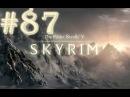 Прохождение Skyrim - часть 87 (Драугр Дракон и вампир)