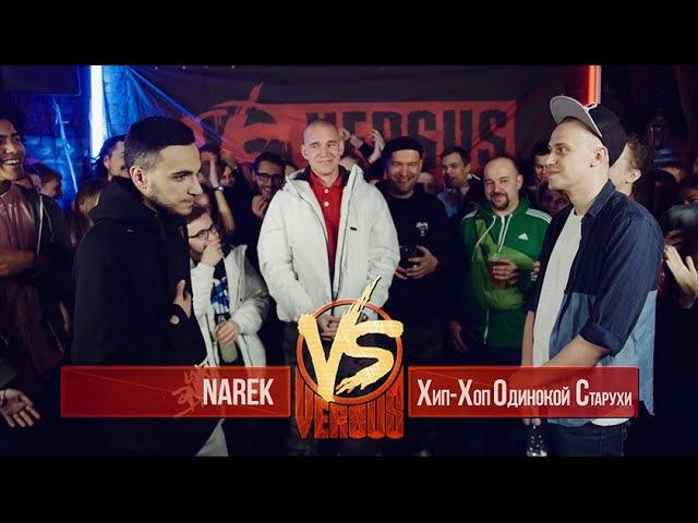 VERSUS FRESH BLOOD 2 (Narek VS Хип-хоп одинокой старухи) Round 2