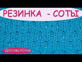 Вязание спицами. Схема двухстороннего узор резинка - соты  ///  Knitting