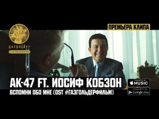 АК-47 ft. Иосиф Кобзон - Вспомни обо мне (OST: #ГазгольдерФильм)