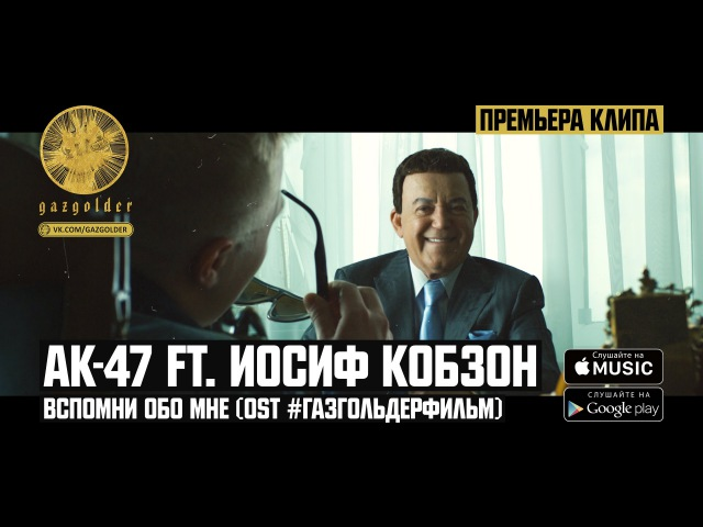 АК-47 ft. Иосиф Кобзон - Вспомни обо мне (ГазгольдерФильм)