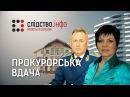 Прокурорська вдача ІІ Матеріал Євгенії Моторевської для Слідства Інфо
