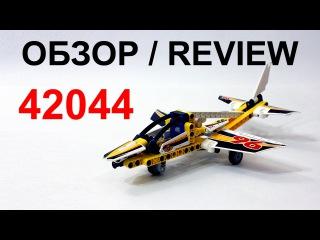 Лего Техник 42044 Самолет Пилотажной Группы – Обзор / Lego Technic 42044 Display Team Jet - Review