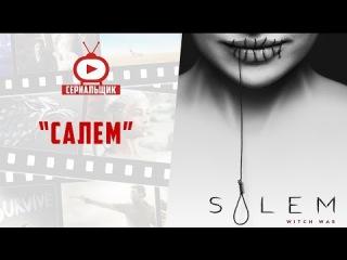Салем / Salem (Сезон 3) Русский тизер