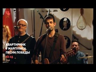 «Квартирник у Маргулиса. Песни Победы»: Дмитрий Певцов
