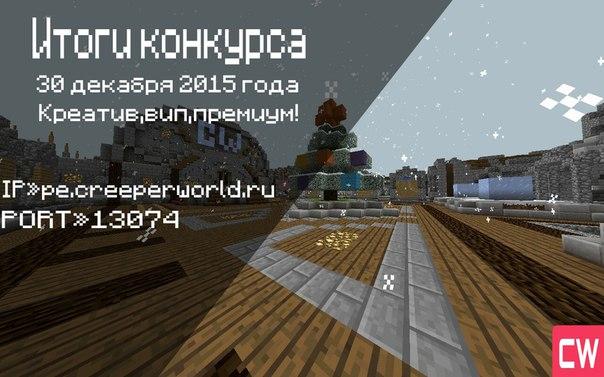 Сервер CreeperWorld для Minecraft PE.