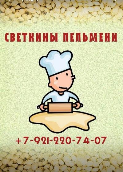 Светка Пельменева
