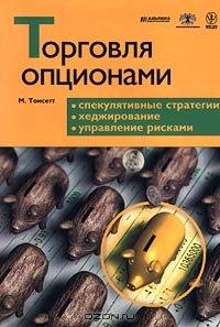 книги по хеджированию