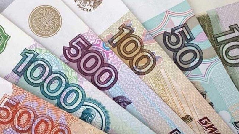Наши деньги