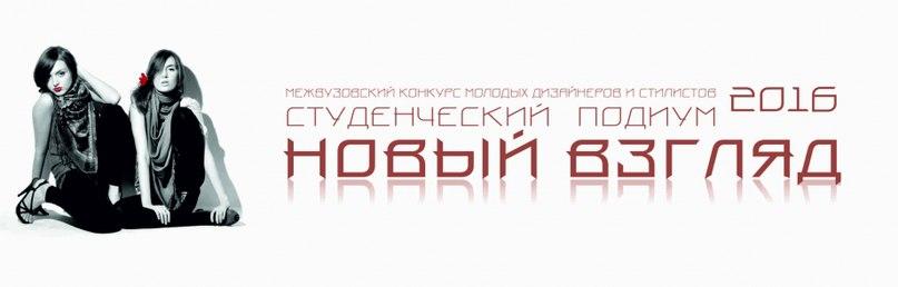 IХ Всероссийский межвузовский конкурс молодых дизайнеров и стилистов «Студенческий подиум «Новый Взгляд - 2016»
