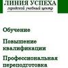 Курсы в Гатчине|Профобучение|ГЦТР ЛИНИЯ УСПЕХА