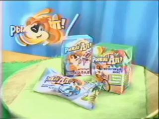 staroetv.su / Реклама (2002) Рыжий Ап